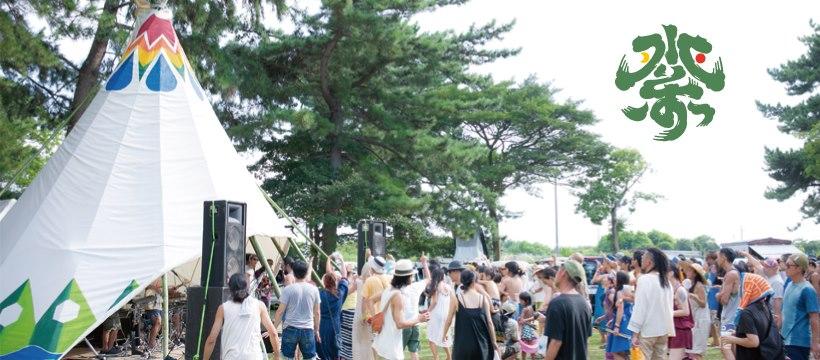 19.8.24 Sat. 水と木の祭 2019