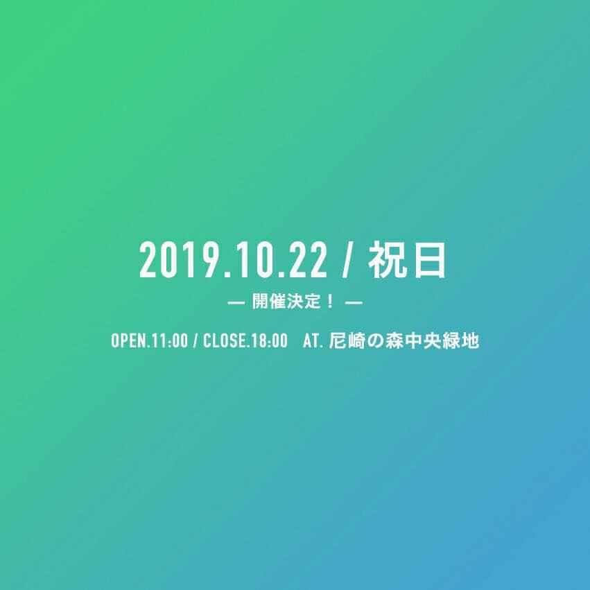 19.10.22 Tue.祝日 AMAFES 2019