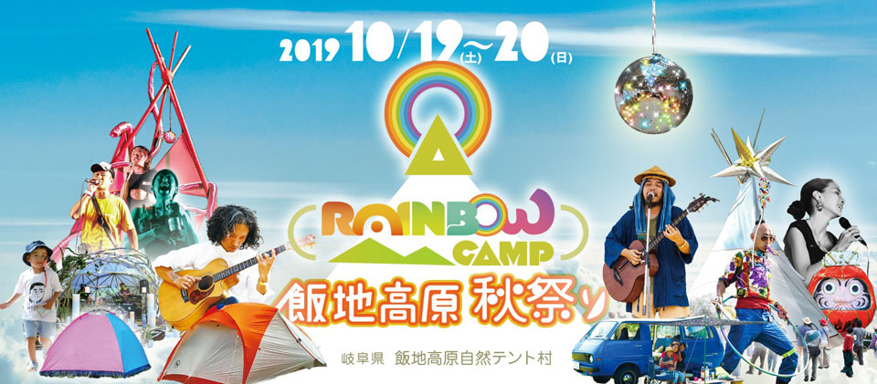 19.10.20 Sun. RAINBOW CAMP 飯地高原秋祭り
