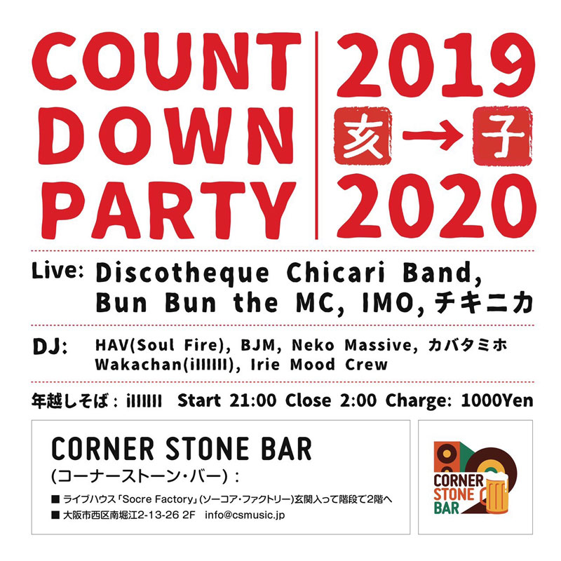 19.12.31 Tue.COUNTDOWN PARTY@Corner Stone Bar