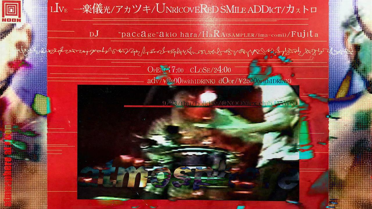 アカツキ「アルファベットでOAO」 LIVE VIDEO