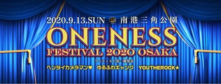 20.9.13 Sun. ONENESS Festival 2020@南港三角公園