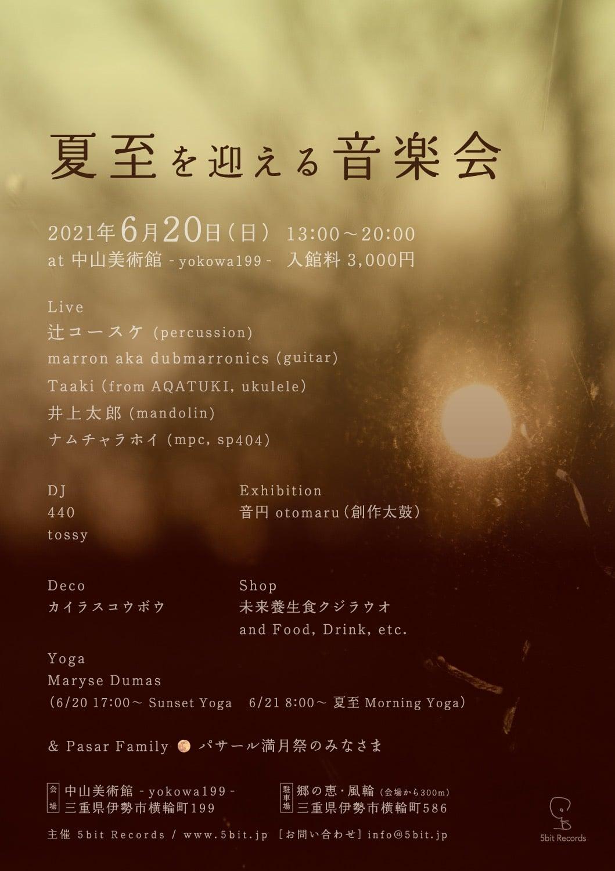21.6.20(Sun.)夏至を迎える音楽会@中山美術館 yokowa199